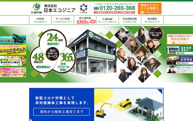 日本エコジニア